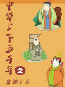 中华上下五千年之唐朝上篇漫画