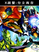 X战警:分立而存漫画