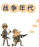 战争年代漫画