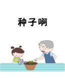 种子啊漫画