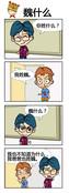 魏什么漫画