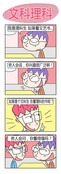 文科理科漫画