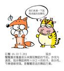 狐假虎威漫画