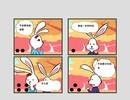 花兔子 第1回
