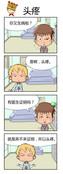 甲骨文漫画