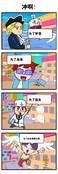 卡通的日子漫画