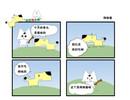 辣椒酱漫画