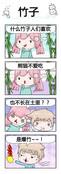乐闺蜜漫画