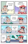 嬉皮士漫画