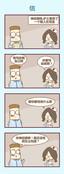 相亲无果漫画