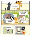 小动物米米漫画