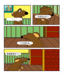 小家伙不错漫画