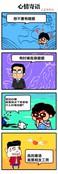 心里话漫画