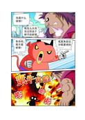 牛魔王漫画