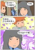 女汉子漫画