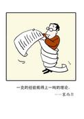 人的目标漫画