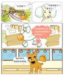 阿华的梦漫画