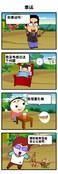 生活的繁琐漫画
