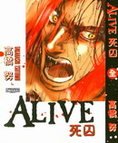 Alive死囚