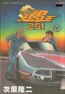 大偈王251漫画