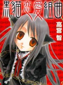 黑猫恋爱组曲漫画