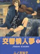 交响情人梦_重演歌剧篇6