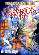 妖精标本 第16话