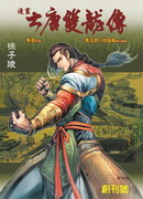 大唐双龙传漫画252