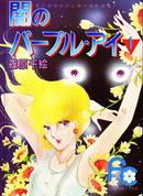 紫眸少女 第2卷