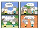 圣人果漫画