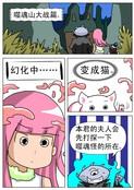 噬魂山大战漫画