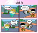 调皮鬼漫画