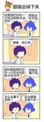 病房乐事漫画