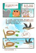布谷鸟漫画