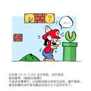财神爷附体漫画