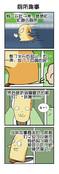 厕所趣事漫画