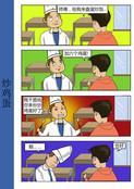 炒鸡蛋漫画
