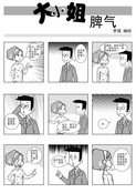 初恋真好漫画