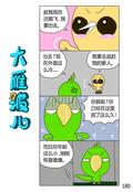 大雁的生活漫画