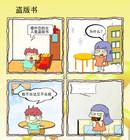 盗版书漫画