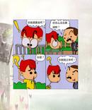 得罪教官漫画