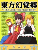 东方幻觉乡~The Cosmic Karmageddon~漫画