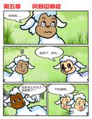 风暴恐惧症漫画