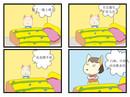 还不睡漫画