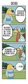 疯狂的一群动物漫画