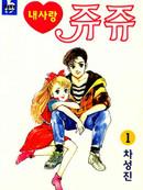 我的爱chuchu漫画