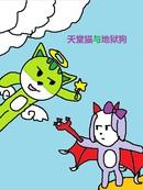 天堂猫与地狱狗 第3回