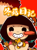 冬菇日记漫画