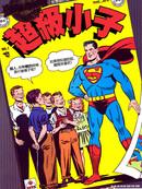 超级小子v1漫画