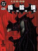 蝙蝠侠侦探漫画:大灾变漫画